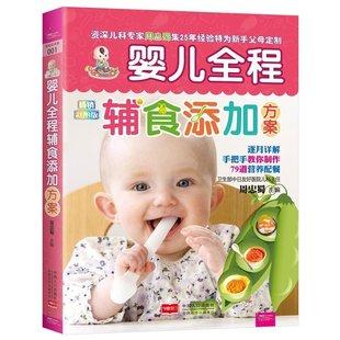 新编聪明宝宝营养餐1288例 婴儿全程辅食添加方案0-1-3-6岁婴幼儿营养宝宝食谱 宝宝辅食添加大全 宝贝食谱菜谱婴幼儿护理喂养书籍