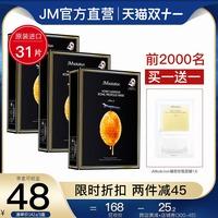 30片韩国JM面膜女补水保湿美白祛痘淡斑淡化痘印蜂蜜