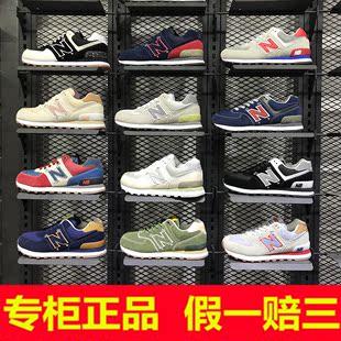 新百倫運動女鞋有限公司NPRLON男鞋999旗艦店NB574跑步鞋