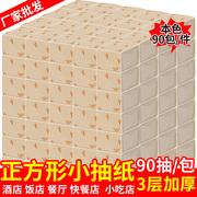 本色正方形抽纸整箱90包散装饭店餐巾纸餐纸巾酒店用纸卫生纸