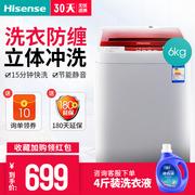 海信XQB60-H3568全自动6公斤波轮迷你小型家用洗衣机款