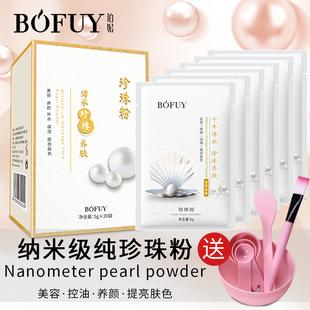 纳米级纯珍珠粉100g天然面膜软膜粉女补水保湿提亮肤色美容院