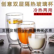 家用双层透明玻璃杯创意耐热花茶杯隔热水杯冷饮牛奶果汁咖啡杯子