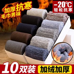 男袜袜子男冬季纯棉男士中筒袜毛巾袜冬天加绒长袜加厚羊毛防臭潮