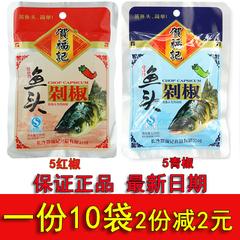 贺福记青红双色鱼头剁辣椒10 120g辣椒酱调料酱剁椒鱼头湖南特产