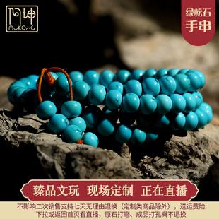 阿坤直播天然绿松石原石高瓷原矿散珠手串绿松石手链女毛衣链手链