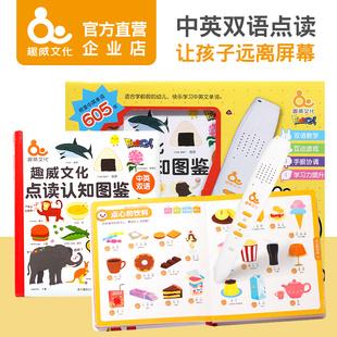 趣威文化food超人点读笔套装宝宝双语学习早教机点读机幼儿0-6岁