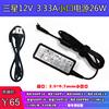 三星笔记本110s1J XE700T1C XE500T1C电源适配器充电线小口