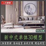 查看精选中式3Dmax模型室内设计家具亚博体育APP官网品禅意家装新中式风格单体3d模型最新价格