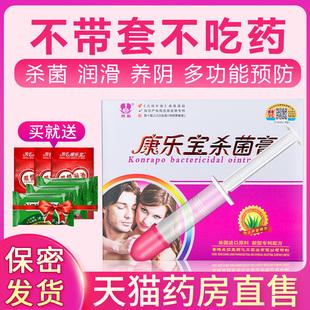 芳心康乐宝液体避孕套女性专用避孕膜药栓凝胶女外用情趣成人用品
