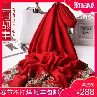 上海故事100羊毛围巾女秋冬季冬天本命年红羊绒妈妈款披肩