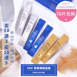 韩国SNP燕窝睡眠面膜4ml 补水保湿紧致滋养提亮肤色免洗面膜男女