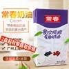台湾常春淡奶油1L紫盒长春植物性鲜奶油贡茶奶盖原料烘焙蛋糕裱花