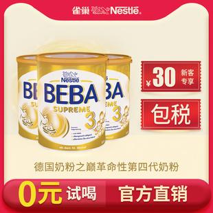 德国雀巢BEBA至尊版两种HMO超高端婴幼儿奶粉3段进口 3罐装