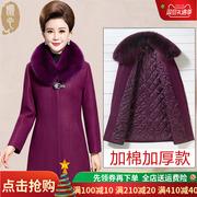 中老年女装秋冬装毛呢外套30-50岁中年妈妈装中长款呢子大衣毛领