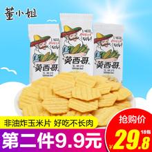 董小姐玉米片薯片9包 办公室零食粗粮杂粮烘烤非油炸膨化食品