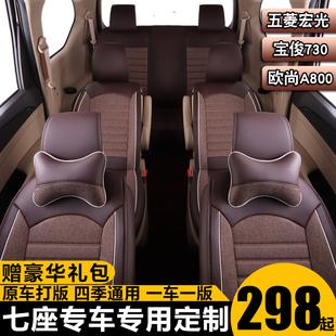 宝骏730座套四季五菱宏光S长安欧尚欧诺全包V七座专用汽车坐垫冬