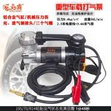 查看精选风劲霸大功率车载充气泵便携式打气泵越野车重载汽车充气机T200最新价格