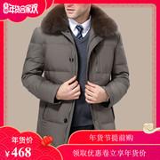 中老年羽绒服男士中长款冬季加厚大码男装中年爸爸装父亲毛领外套