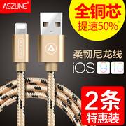 苹果数据线iphone6充电线6s器p适用ipad手机7Plus快充8X冲电3平果ios闪充短便携sp原厂2米加长艾苏恩