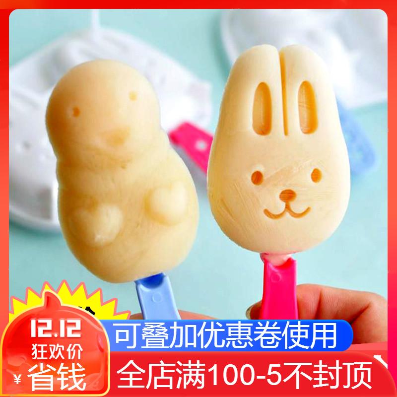卡通小兔子雪人冰格制冰盒带盖DIY冰棍冰棒雪糕棒冰模具