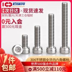 304不锈钢内六角螺丝钉杯头螺钉螺栓圆柱头螺丝加长M2M3M4M5M6M8