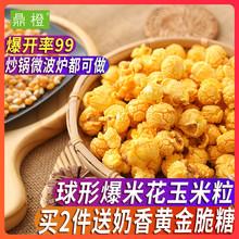 鼎橙2斤球形型爆米花玉米粒原料爆裂小干玉米微波炉专用家用苞米