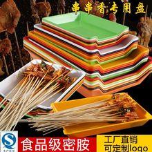 串串盘子长方形密胺餐具商用创意火锅店烤串选菜展示盘子塑料仿瓷