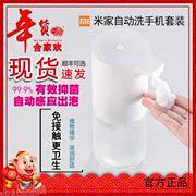米家小米自动洗手机套装感应皂液器 自动泡沫智能宝宝爱洗手儿童