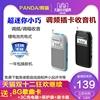 PANDA熊猫 6203充电收音机老人小型袖珍便携式迷你插卡半导体随身听便携式老年人MP3播放机外放小型音箱礼物