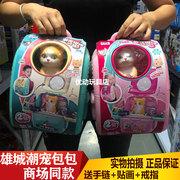 雄城潮宠狗狗猫咪2合1玩具太空包场景男女孩过家家儿童小背包套装