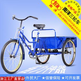 南洋0.91米车厢成人三轮脚踏自行车带货运拉货小吃大人力三轮车