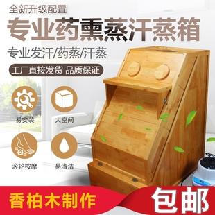 浴生美熏蒸箱全身家用汗蒸房单人月子发汗箱美容院药蒸仓木质排毒