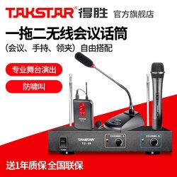 Takstar 得胜 TC-2R一拖二无线会议话筒鹅颈式头戴领夹演出WWW.OB.COM