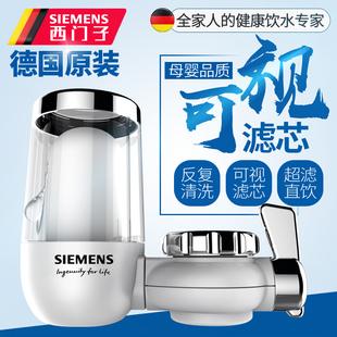 德国净水器家用 厨房水龙头过滤器 自来水净化器滤水器直饮净水机