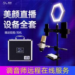 魅声 T8-3外置声卡套装主播直播电容拉菲娱乐 补光灯全套电脑K歌喊麦