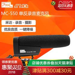 Pixel品色 MC-550 专业采访录音麦克风单反相机摄像外接收音设备婚庆微电影跟拍直播视频拍摄电容式微单话筒