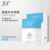 JLV品牌 二驴的小店 玻尿酸肽晶蚕丝面膜男女补水20片装