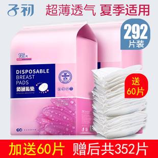 子初防溢乳垫一次性超薄不可洗式纯棉哺乳期溢乳垫女隔奶垫贴防漏