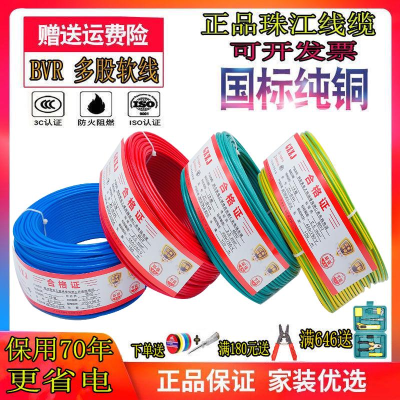 珠江电线电缆BVR4平方铜芯2.5 6 1.5 10纯铜家用家装国标多股软线