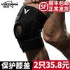 维动运动护膝盖男女深蹲篮球跑步户外半月板损伤登山专业健身护具