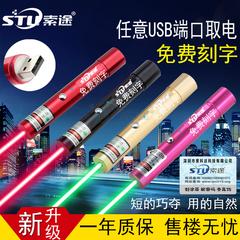 索途USB充电激光手电沙盘售楼部绿光远射灯教练红外教鞭免费刻字