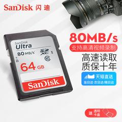 储存速度挺快,5G的内存容量,存储卡非常好__闪迪sd卡64g内存卡 class10高速SDXC 佳能尼康索尼单反相机存储卡80Ms 微单摄像机数码相机内存卡车载SD大卡