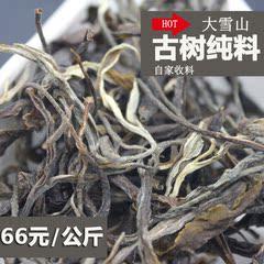 大雪山冰岛纯料 古树生茶云南普洱茶普洱生茶特级装散茶1000g