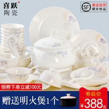 景德镇骨瓷餐具轻奢简约韩式碗碟套装 家用 碗盘子60头陶瓷组合