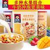 桂格水果麦片420g麦果脆粗粮谷物免煮即食坚果燕麦片奇亚籽燕麦片