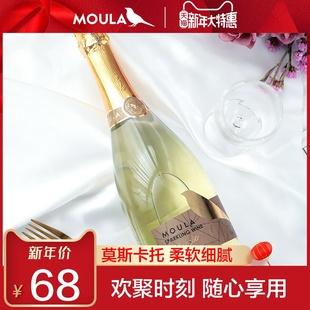 慕拉莫斯卡托起泡酒桃红白葡萄酒女性甜型甜红酒 2支装非香槟酒