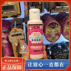 日本大创粉扑清洗剂洗粉扑海棉化妆刷清洗液粉饼粉朴美妆蛋清洁