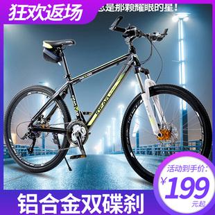山地车自行车成人减震双碟刹越野赛车男女学生单车铝合金变速车