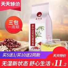 红豆薏米芡实茶薏仁除湿茶苦荞 大麦茶蒲公英茶叶花茶